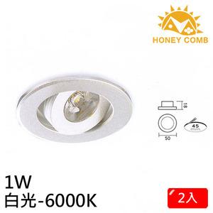 HONEY COMB 迷你型LED 1W 崁燈 2入一組TK073-3 黃光