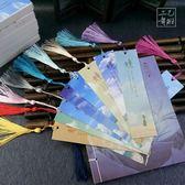 書簽用紙質書簽古典中國風盒裝勵志書簽