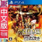 PS4 三國志 13 with 威力加強...