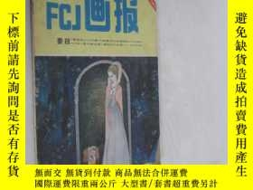二手書博民逛書店富春江畫報罕見1983年第6期Y19945