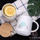 馬克杯北歐牛奶陶瓷餐咖啡帶蓋勺水杯【少女...