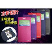 ✔HTC ONE E9+ 升級版 5.5 吋 E9 Plus 手機套 來電顯示皮套 跑馬燈 側掀皮套 視窗 手機/手機殼