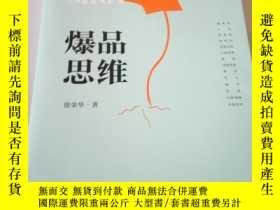 二手書博民逛書店罕見爆品思維(一版一印)Y212829 徐榮華 化學工業出版社