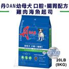 丹 DAN 狗狗營養膳食系列-幼母犬 口腔+腸胃配方 台灣製造 雞肉海魚起司20LB