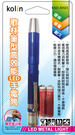 歌林筆型高效能LED手電筒 AAA*2