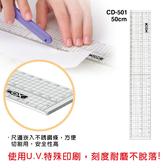 尺 COX三燕 CD-501 50cm 切割尺 【文具e指通】 量販團購