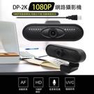 『時尚監控館』台灣現貨全新 DP-2K ...