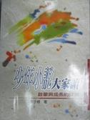 【書寶二手書T7/國中小參考書_NPG】少年小說大家讀-啟蒙與成長的探索_張子樟