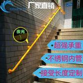 無障礙樓梯扶手欄桿老人防滑走廊通道不銹鋼殘疾人衛生間墻定制  igo樂活生活館