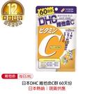 【DHC 維他命C60日】日本DHC 維他命C 60天份