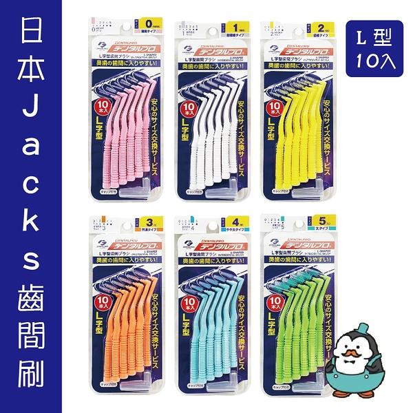 日本Jacks齒間刷 (L型) 10入 (0-5號) 牙間刷 牙尖刷 牙刷