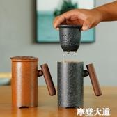 大容量馬克杯 陶瓷帶蓋過濾茶杯辦公室泡茶杯子家用水杯抖音同款『摩登大道』