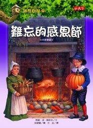 書立得-神奇樹屋27:難忘的感恩節