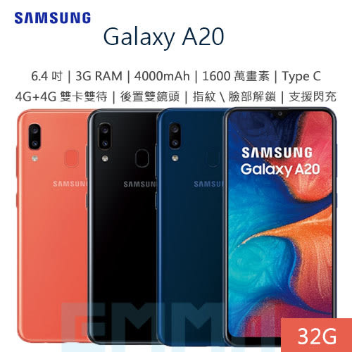 送玻保 三星 SAMSUNG Galaxy A20 A205 6.4吋 3G/32G 4000mAh 指紋/ 臉部解鎖 平價 高PC值 智慧型手機