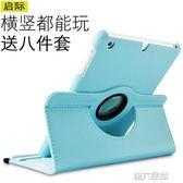 平板套 蘋果ipad mini2保護套平板迷你1休眠ipadmini3皮套4薄保護殼 igo 第六空間