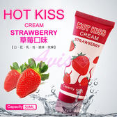 潤滑液 情趣用品-HOT KISS 草莓口味 激情潤滑液 50ml