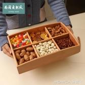 果盤 實木干果盤創意零食堅果盒家用北歐分格帶蓋客廳收納糖果盒糖果盤 莫妮卡小屋YXS
