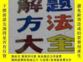 二手書博民逛書店中國中學生罕見數學解題方法大全 初中 仔細看描述Y19658 陳