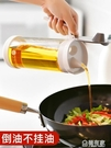 日本油壺玻璃防漏廚房用品小油壺食用裝油桶家用醬油瓶醋壺瓶油罐   極有家