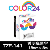 【COLOR24】for Brother TZ-141 / TZe-141 透明底黑字相容標籤帶(寬度18mm)