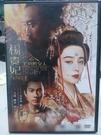 挖寶二手片-G12-039-正版DVD*港片【楊貴妃 王朝的女人】范冰冰*陳沖*吳剛*黎明