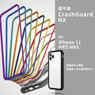 犀牛盾 CrashGuard NX iPhone 11 Pro Max 6.5吋 防摔 防爆 多色呈現 自由搭配 輕鬆拆卸 邊框 手機殼