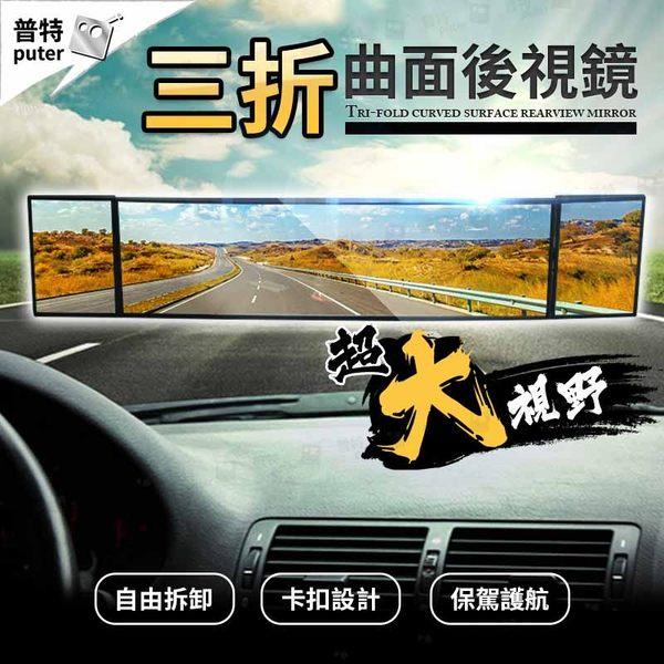 普特車旅精品【CO0170】大視野後視鏡 三折曲面後視鏡 可拆卸式後視鏡 倒