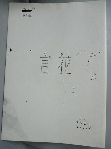 【書寶二手書T1/短篇_NRN】言花_魏如萱