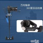 攝影手持穩定器 手持穩定器碳纖維單反相機微單攝影防抖雲臺微單錄像【全館免運】