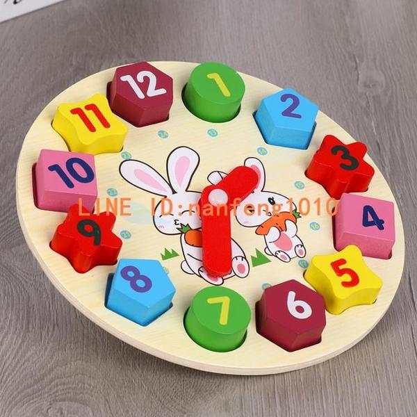 數字時鐘表模型串珠穿線立體形狀積木早教益智力拼圖兒童玩具【白嶼家居】