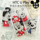 正版授權 迪士尼 HTC U Play 手機殼 彩繪風 手繪 米妮 米奇 維尼 史迪奇 軟殼 透明殼 保護殼