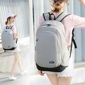 初中書包女校園韓版高中時尚潮流電腦包 大容量旅行背包男雙肩包優品匯
