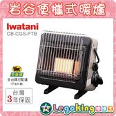 【樂購王】岩谷 現貨《CB-CGS-PTB 卡式瓦斯暖爐》Iwatani 便攜式 暖爐 露營【B0453】