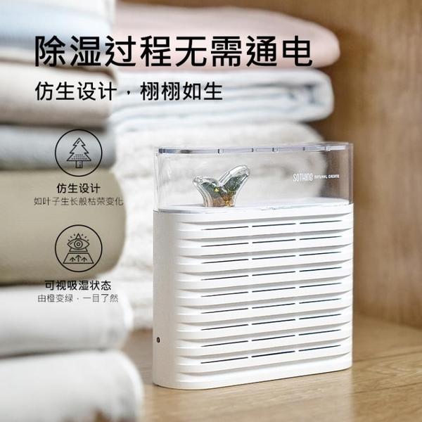 除濕器 覓趣|家用除濕器臥室靜音小型衣櫃干燥機學生宿舍吸濕可愛迷你SP全館全省免運