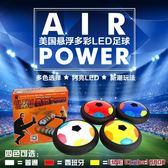 美國AirPower空氣懸浮發光足球家庭室內娛樂兒童親子互動創意玩具 年終狂歡盛典