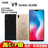 VIVO V9 6.3吋 4G/64G 八核心 智慧型手機 2018世足指定手機 24期0利率 免運費