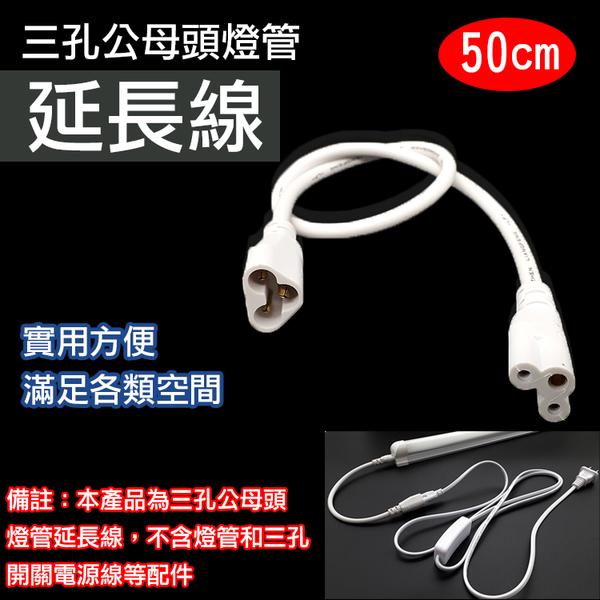 攝彩@三孔公母頭燈管延長線50cm T5 T8 LED燈配件 公母頭串接線 連接線 一公一母 米老鼠延長線