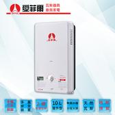 熱水器 愛菲爾標準型熱水器 RF10L 節能2級 EHP-3001N(天然瓦斯)