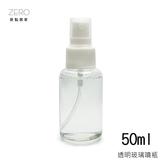 MIT透明玻璃噴瓶 噴瓶罐 噴罐 噴霧瓶 小噴瓶 化妝水瓶50ml 圓身款 (白色噴頭)