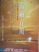 【書寶二手書T7/短篇_KMG】海納百川_阮桃園、許建崑、彭錦堂