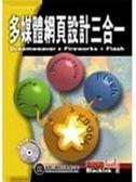 (二手書)多媒體網頁設計三合一:Dreamweaver, Fireworks, Flash