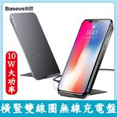 Baseus倍思 橫豎雙線圈 QI 無線充電器 快充 無線快速充電座 充電盤 支架 無線充電板 支援三星iPhone