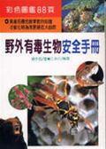 (二手書)野外有毒生物安全手冊