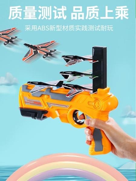 泡沫飛機發射槍兒童戶外彈射式空戰飛碟器網紅魔幻炫動滑翔機玩具ATF 格蘭小鋪