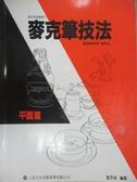 【書寶二手書T2/廣告_YGA】麥克筆技法-平面篇_董芳瑜