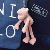 挎包掛飾娃娃包包吊飾娃娃ins長腿青蛙公仔ins書包掛件 鑰匙扣男   蘑菇街小屋