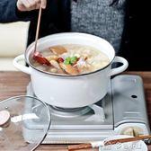 琺瑯 日式無印風搪瓷鍋家用加厚雙耳煲湯鍋燃氣電磁爐燉鍋多色小屋YXS