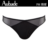 Aubade簡愛S-L網紗無痕丁褲(黑)FM
