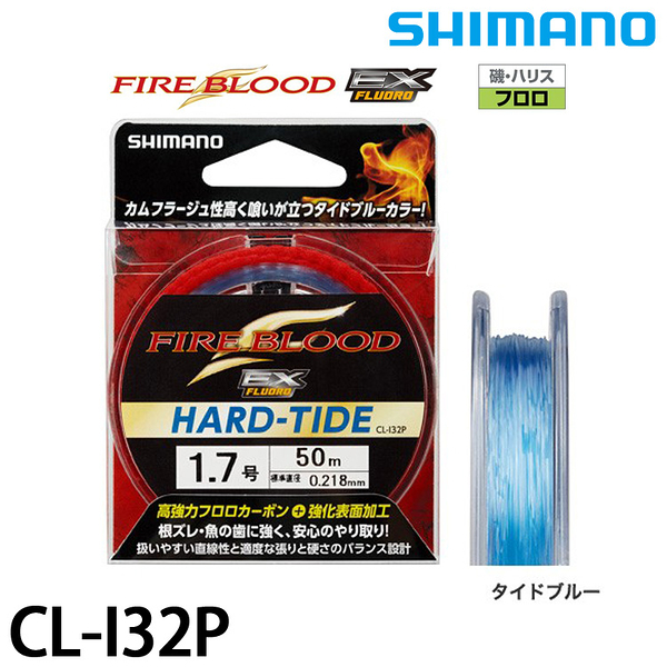 漁拓釣具 SHIMANO CL-I32P FIRE BLOOD 50M #4.0 - #5.0 [碳纖線]