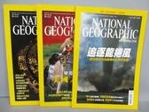 【書寶二手書T4/雜誌期刊_PEY】國家地理雜誌_2004/4~6月間_共3本合售_追逐龍捲風等